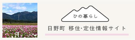 ひの暮らし・滋賀県蒲生郡日野町の移住・定住サイト