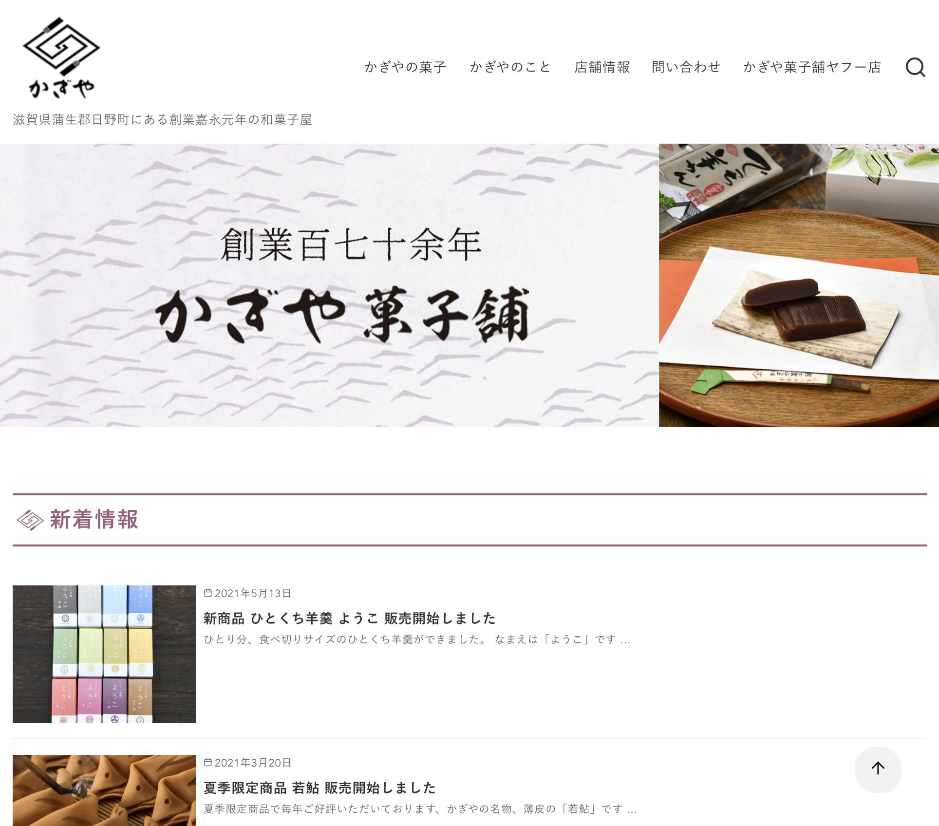かぎや菓子舗様Webサイト